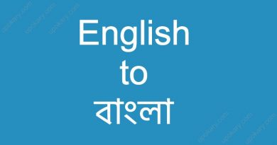 english to bangla