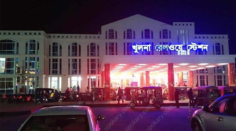 khulna railway station