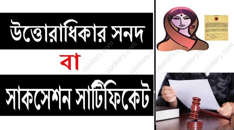 utoradhikar certificate