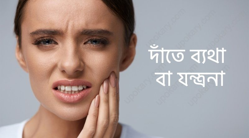 severe tooth pain