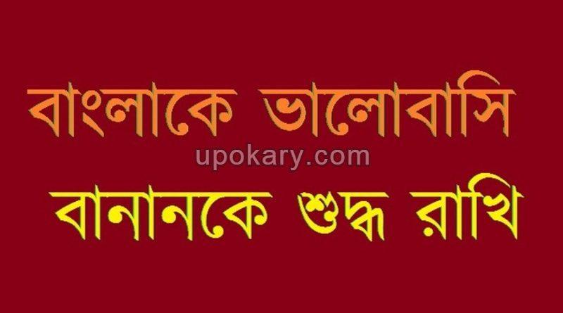 banglasikhi