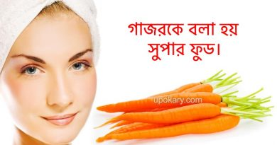 carrot for skin care