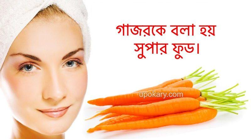 carrot for skin care