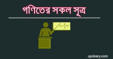 Math Formulas Bengali