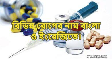 Various diseases (1)