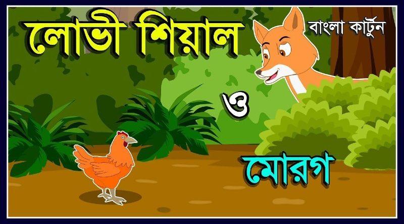 fox story hen