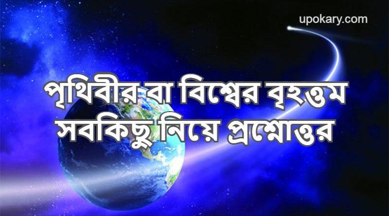 Earth or world