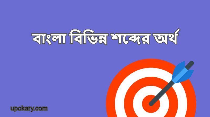 Meaning of different words in Bengali