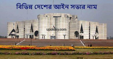 National Parliament