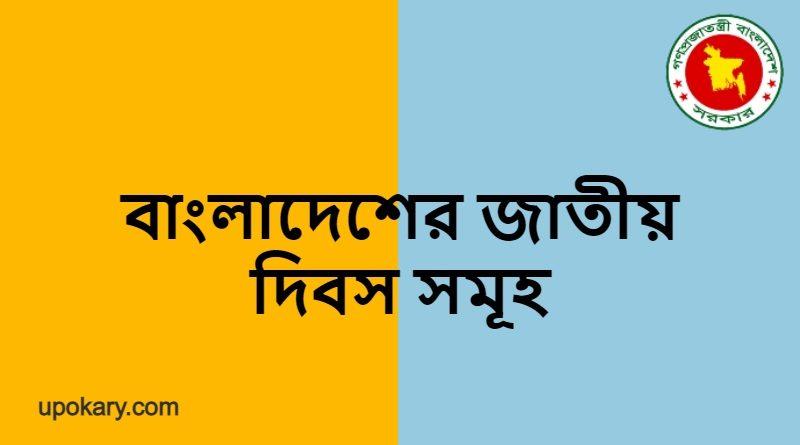 National days of Bangladesh