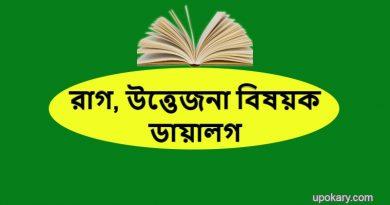 bangla 2 (1)