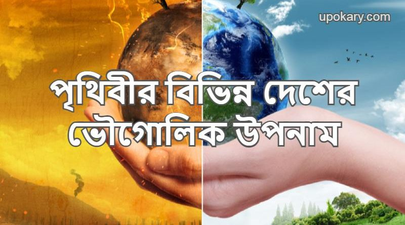 climate-change-earth-hands
