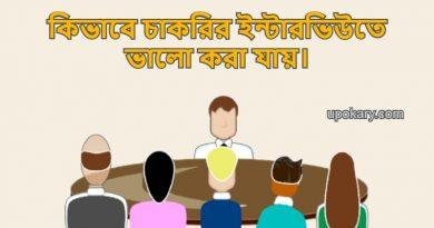 interview-tips-bangla