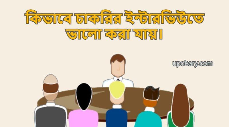 interview-tips-bangla